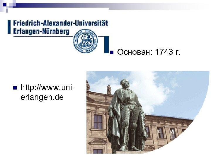 n n http: //www. unierlangen. de Основан: 1743 г.