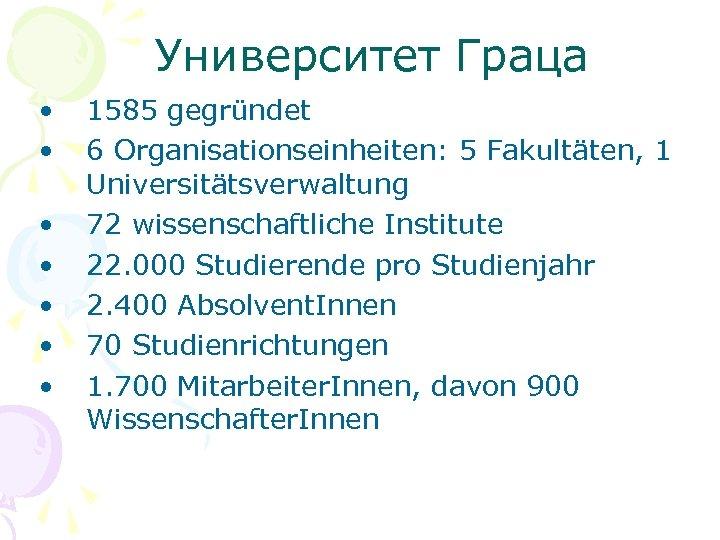 Университет Граца • • 1585 gegründet 6 Organisationseinheiten: 5 Fakultäten, 1 Universitätsverwaltung 72 wissenschaftliche