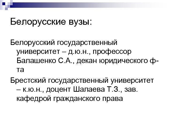 Белорусские вузы: Белорусский государственный университет – д. ю. н. , профессор Балашенко С. А.