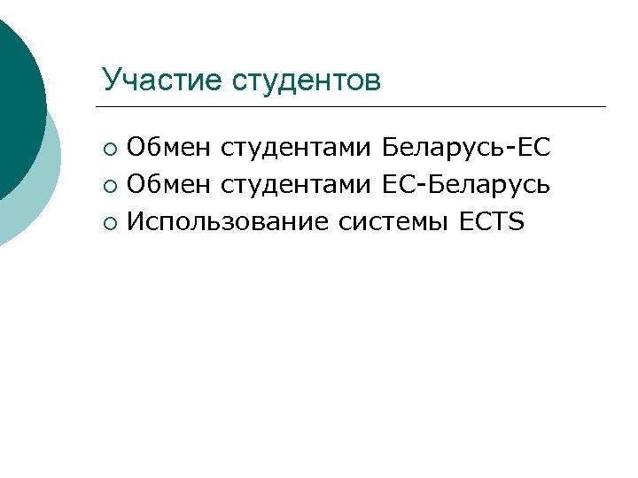 Участие студентов Обмен студентами Беларусь-ЕС ¡ Обмен студентами ЕС-Беларусь ¡ Использование системы ECTS ¡