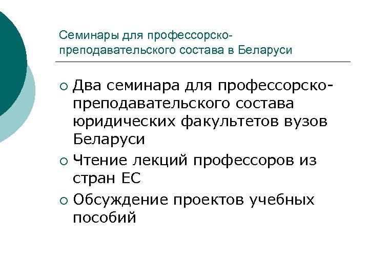 Семинары для профессорскопреподавательского состава в Беларуси Два семинара для профессорскопреподавательского состава юридических факультетов вузов