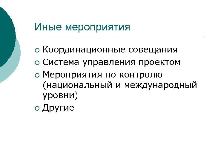 Иные мероприятия Координационные совещания ¡ Система управления проектом ¡ Мероприятия по контролю (национальный и