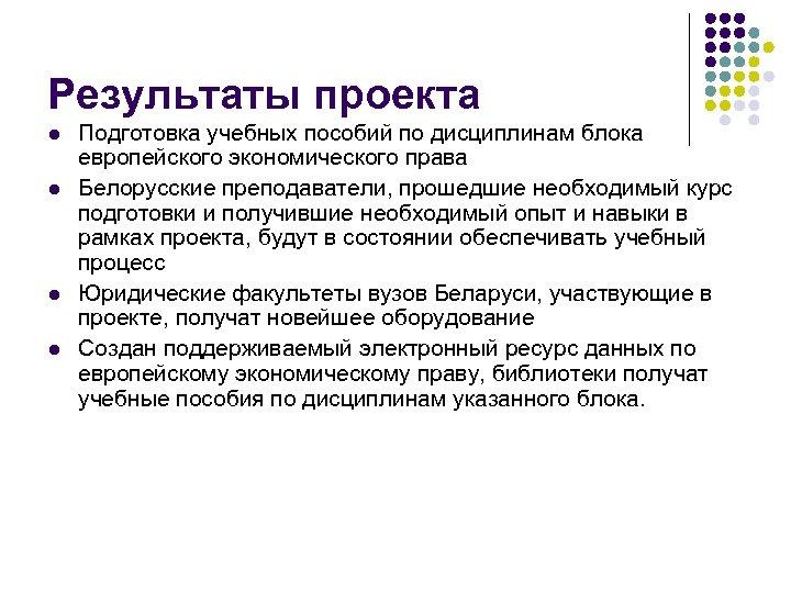 Результаты проекта l l Подготовка учебных пособий по дисциплинам блока европейского экономического права Белорусские