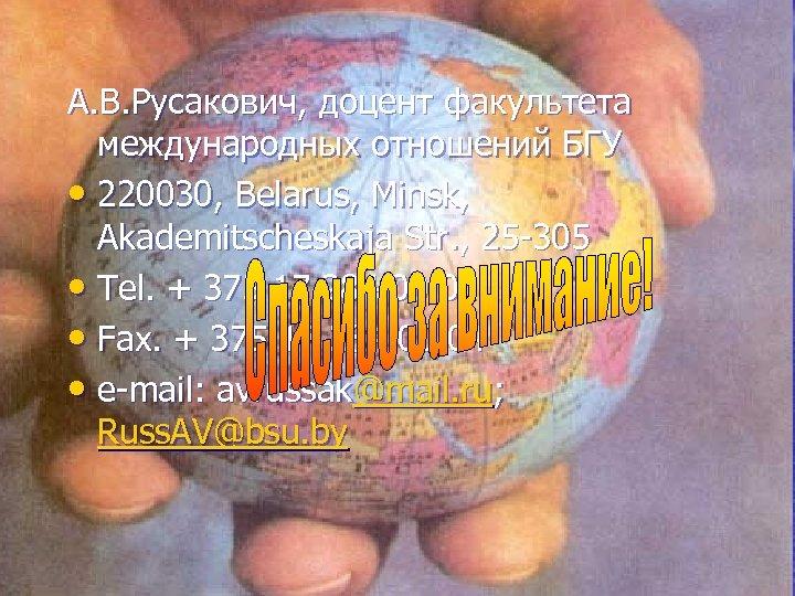 А. В. Русакович, доцент факультета международных отношений БГУ • 220030, Belarus, Minsk, Akademitscheskaja Str.
