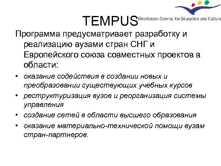 TEMPUS Программа предусматривает разработку и реализацию вузами стран СНГ и Европейского союза совместных проектов