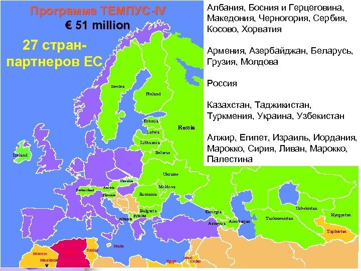 Албания, Босния и Герцеговина, Македония, Черногория, Сербия, Косово, Хорватия Программа ТЕМПУС-IV € 51 million