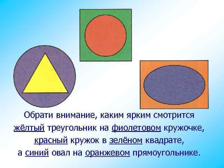 Обрати внимание, каким ярким смотрится жёлтый треугольник на фиолетовом кружочке, красный кружок в зелёном