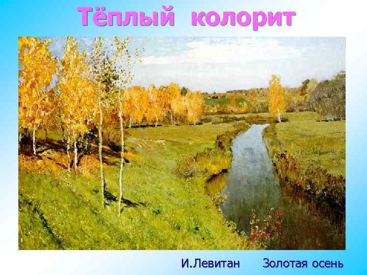 Тёплый колорит И. Левитан Золотая осень