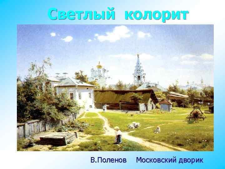 Светлый колорит В. Поленов Московский дворик