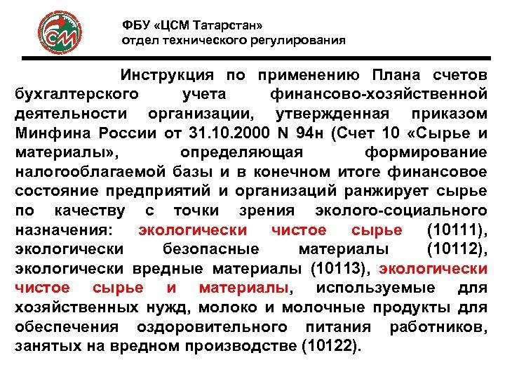 ФБУ «ЦСМ Татарстан» отдел технического регулирования Инструкция по применению Плана счетов бухгалтерского учета финансово-хозяйственной