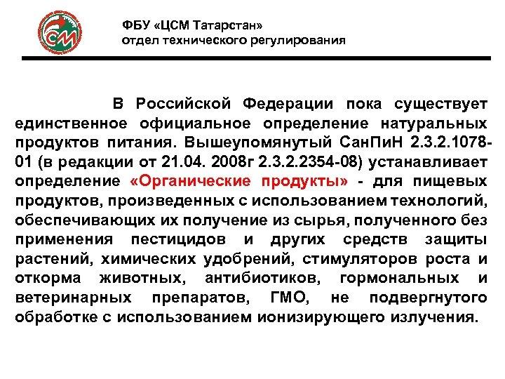 ФБУ «ЦСМ Татарстан» отдел технического регулирования В Российской Федерации пока существует единственное официальное определение