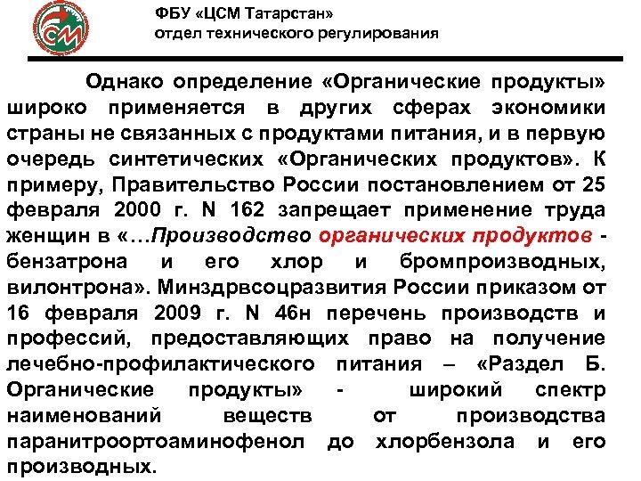 ФБУ «ЦСМ Татарстан» отдел технического регулирования Однако определение «Органические продукты» широко применяется в других