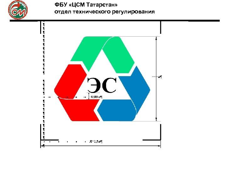 ФБУ «ЦСМ Татарстан» отдел технического регулирования