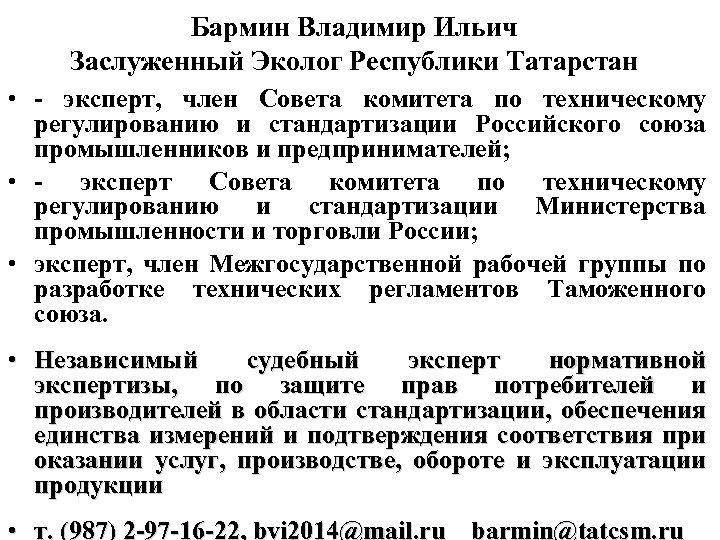 Бармин Владимир Ильич Заслуженный Эколог Республики Татарстан • - эксперт, член Совета комитета по
