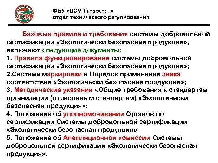 ФБУ «ЦСМ Татарстан» отдел технического регулирования Базовые правила и требования системы добровольной сертификации «Экологически
