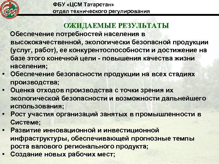 ФБУ «ЦСМ Татарстан» отдел технического регулирования ОЖИДАЕМЫЕ РЕЗУЛЬТАТЫ • • • Обеспечение потребностей населения