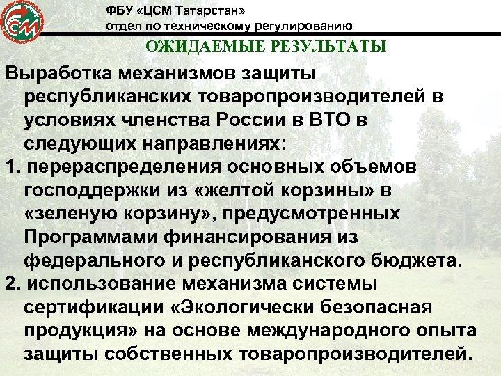 ФБУ «ЦСМ Татарстан» отдел по техническому регулированию ОЖИДАЕМЫЕ РЕЗУЛЬТАТЫ Выработка механизмов защиты республиканских товаропроизводителей