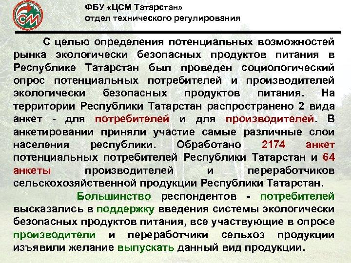 ФБУ «ЦСМ Татарстан» отдел технического регулирования С целью определения потенциальных возможностей рынка экологически безопасных