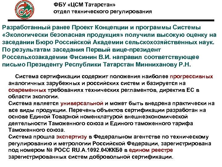 ФБУ «ЦСМ Татарстан» отдел технического регулирования Разработанный ранее Проект Концепции и программы Системы «Экологически