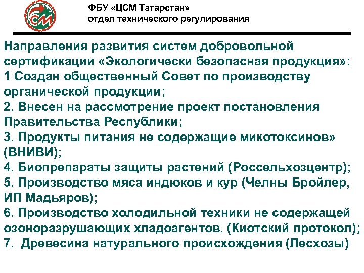 ФБУ «ЦСМ Татарстан» отдел технического регулирования Направления развития систем добровольной сертификации «Экологически безопасная продукция»