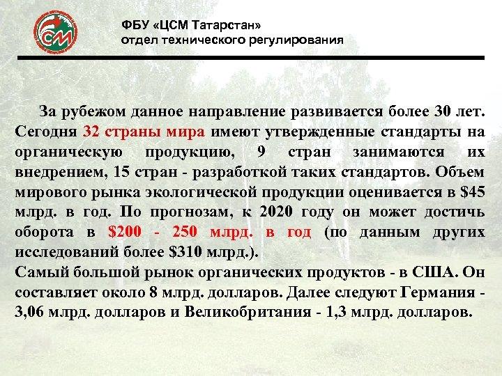 ФБУ «ЦСМ Татарстан» отдел технического регулирования За рубежом данное направление развивается более 30 лет.