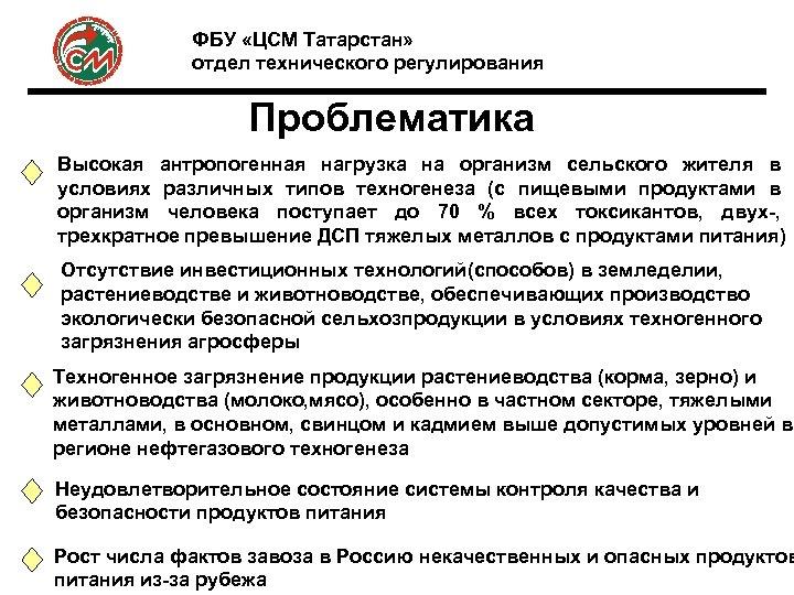 ФБУ «ЦСМ Татарстан» отдел технического регулирования Проблематика Высокая антропогенная нагрузка на организм сельского жителя