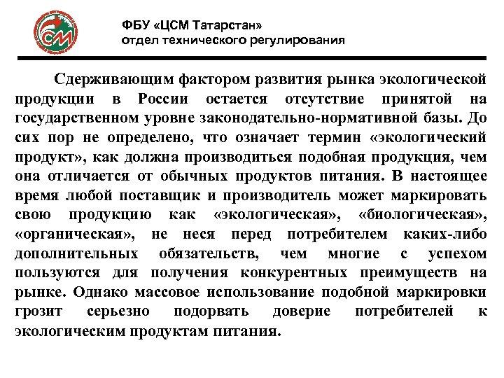 ФБУ «ЦСМ Татарстан» отдел технического регулирования Сдерживающим фактором развития рынка экологической продукции в России
