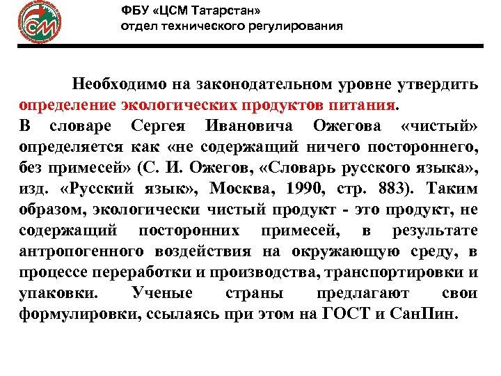 ФБУ «ЦСМ Татарстан» отдел технического регулирования Необходимо на законодательном уровне утвердить определение экологических продуктов