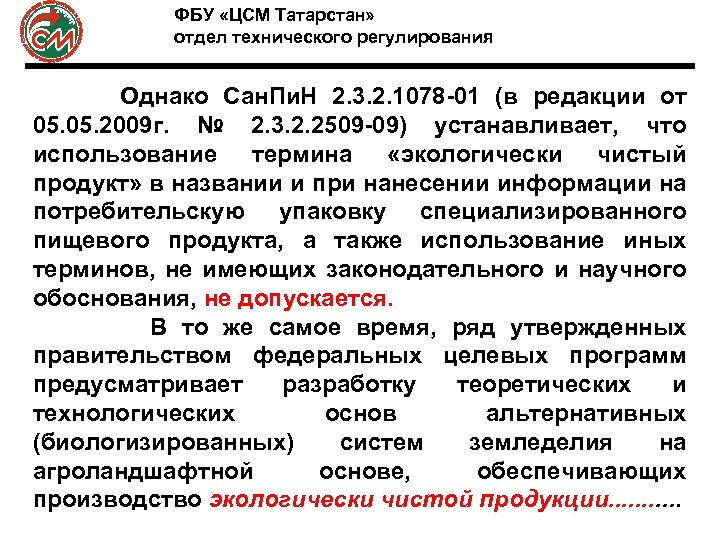 ФБУ «ЦСМ Татарстан» отдел технического регулирования Однако Сан. Пи. Н 2. 3. 2. 1078