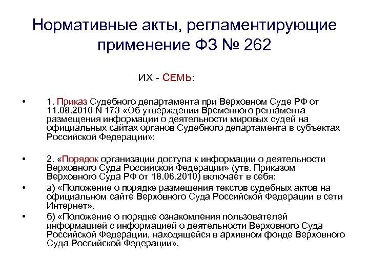 Нормативные акты, регламентирующие применение ФЗ № 262 ИХ - СЕМЬ: • 1. Приказ Судебного