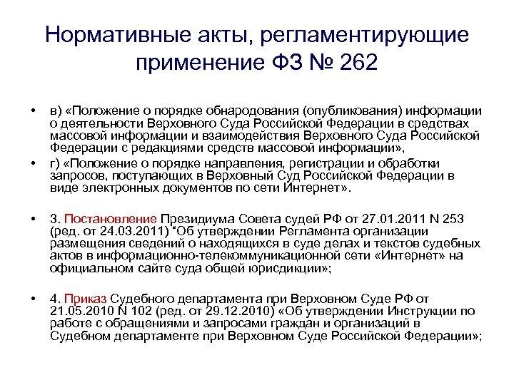 Нормативные акты, регламентирующие применение ФЗ № 262 • • в) «Положение о порядке обнародования