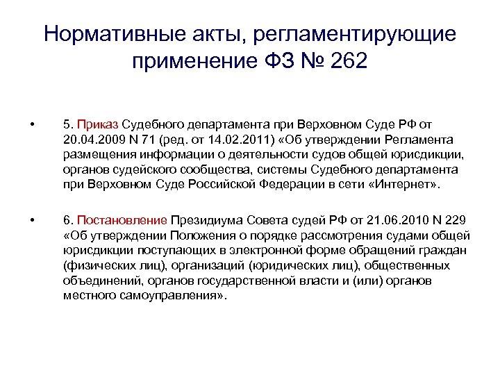Нормативные акты, регламентирующие применение ФЗ № 262 • 5. Приказ Судебного департамента при Верховном