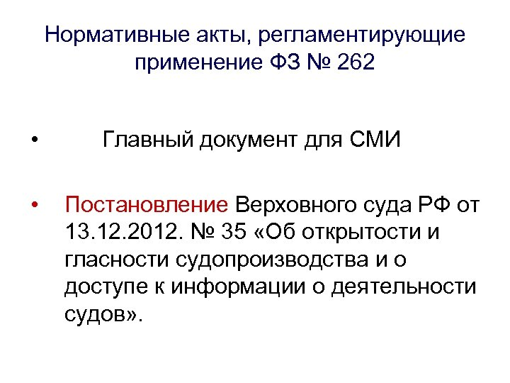 Нормативные акты, регламентирующие применение ФЗ № 262 • Главный документ для СМИ • Постановление