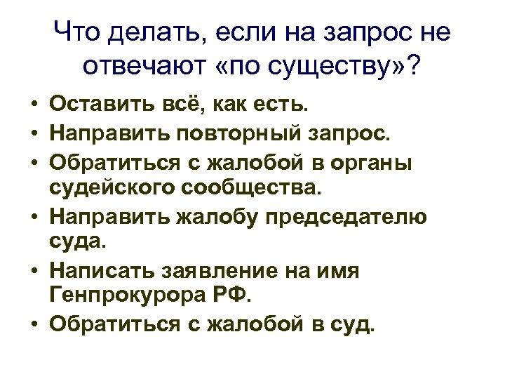 Что делать, если на запрос не отвечают «по существу» ? • Оставить всё, как