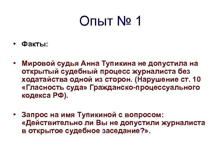 Опыт № 1 • Факты: • Мировой судья Анна Тупикина не допустила на открытый