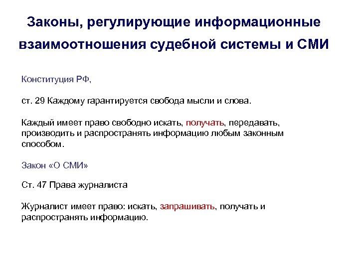 Законы, регулирующие информационные взаимоотношения судебной системы и СМИ Конституция РФ, ст. 29 Каждому гарантируется