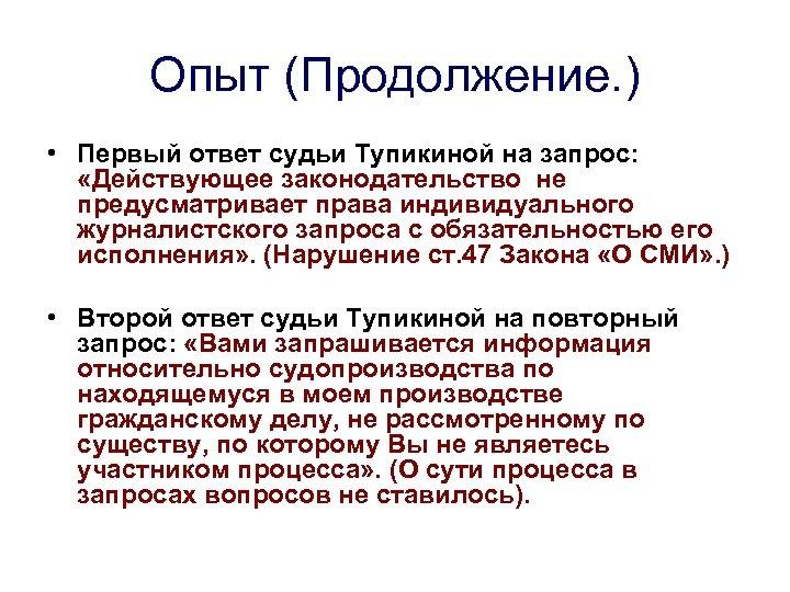 Опыт (Продолжение. ) • Первый ответ судьи Тупикиной на запрос: «Действующее законодательство не предусматривает