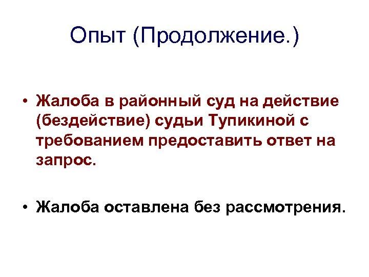 Опыт (Продолжение. ) • Жалоба в районный суд на действие (бездействие) судьи Тупикиной с