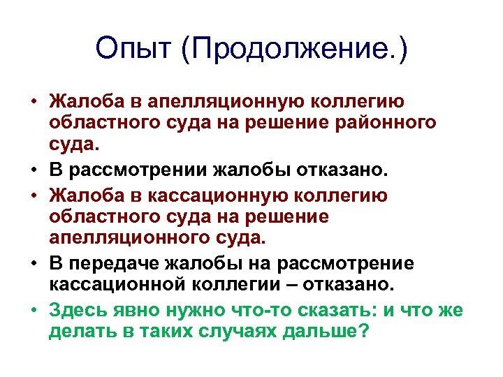 Опыт (Продолжение. ) • Жалоба в апелляционную коллегию областного суда на решение районного суда.