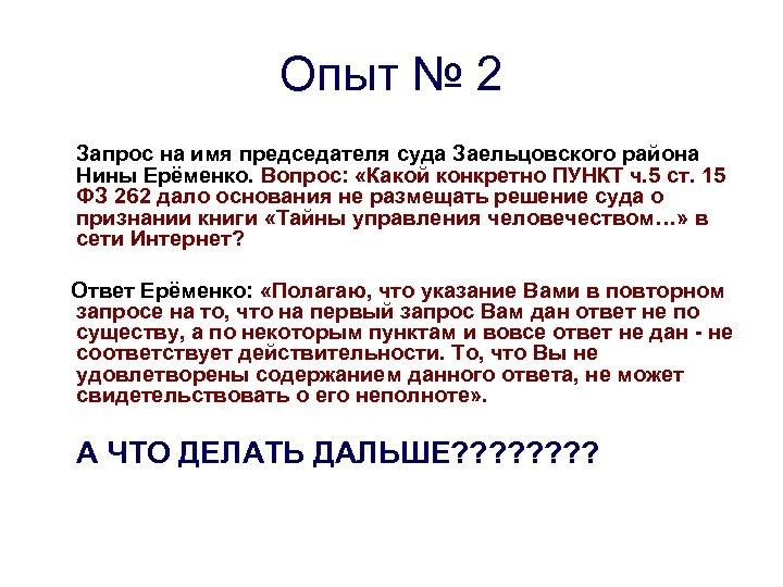 Опыт № 2 Запрос на имя председателя суда Заельцовского района Нины Ерёменко. Вопрос: «Какой