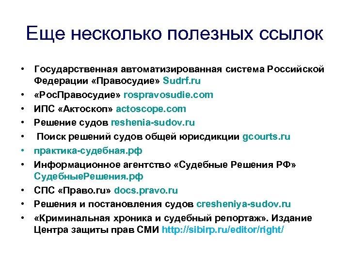 Еще несколько полезных ссылок • Государственная автоматизированная система Российской Федерации «Правосудие» Sudrf. ru •
