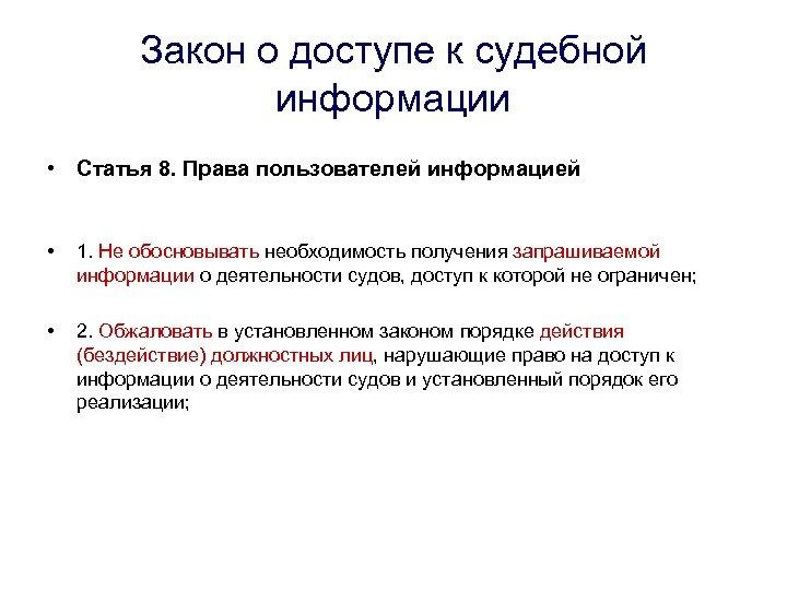 Закон о доступе к судебной информации • Статья 8. Права пользователей информацией • 1.