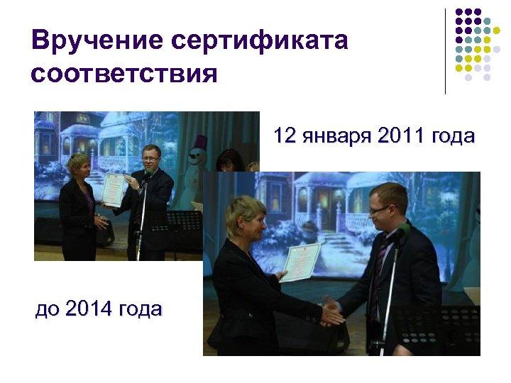 Вручение сертификата соответствия 12 января 2011 года до 2014 года