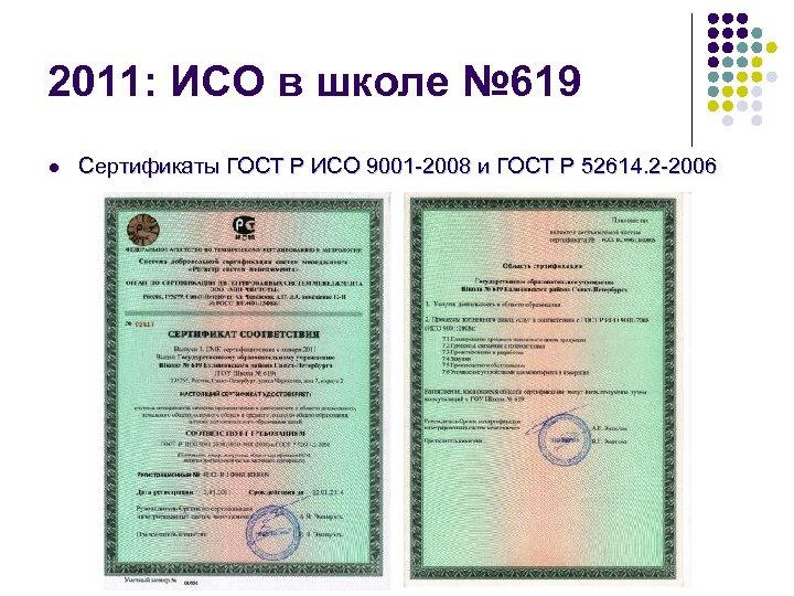 2011: ИСО в школе № 619 l Сертификаты ГОСТ Р ИСО 9001 -2008 и