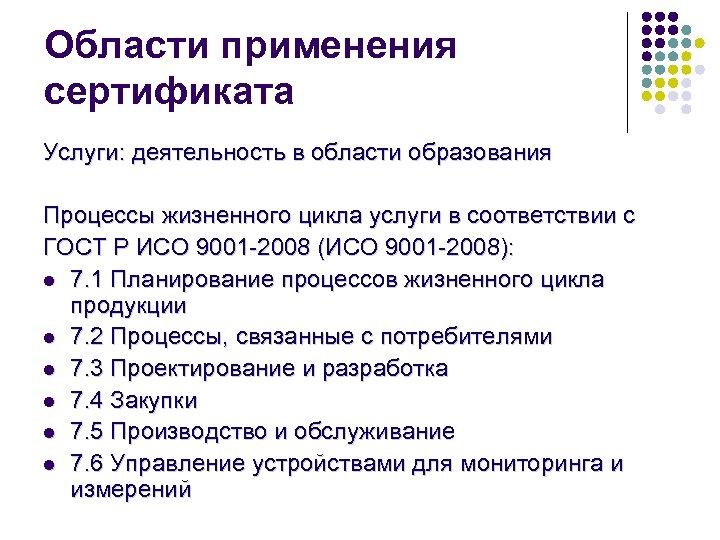 Области применения сертификата Услуги: деятельность в области образования Процессы жизненного цикла услуги в соответствии