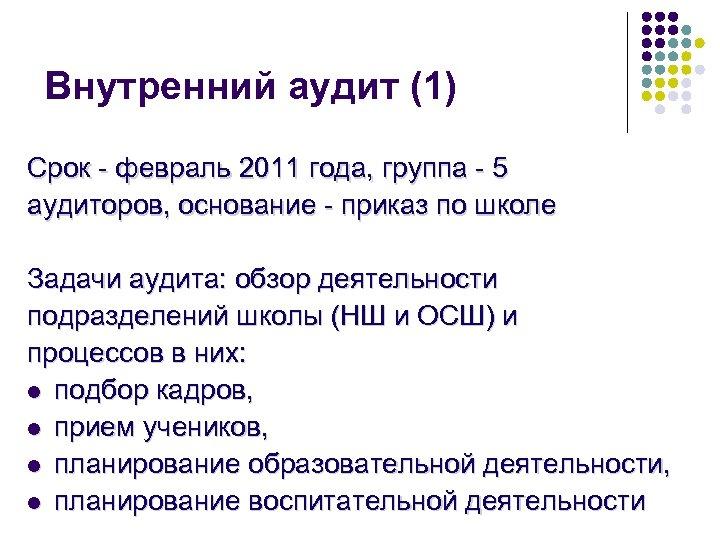 Внутренний аудит (1) Срок - февраль 2011 года, группа - 5 аудиторов, основание -
