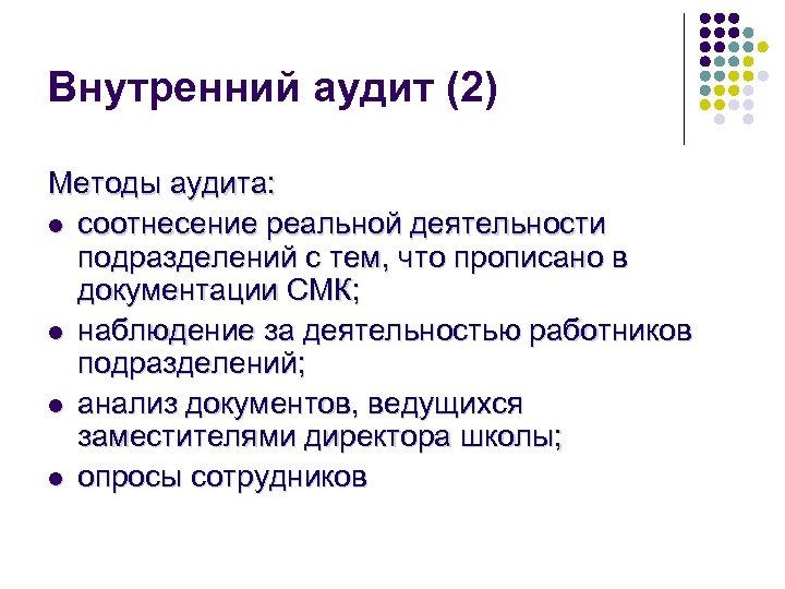 Внутренний аудит (2) Методы аудита: l соотнесение реальной деятельности подразделений с тем, что прописано