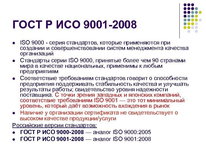 ГОСТ Р ИСО 9001 -2008 ISO 9000 - серия стандартов, которые применяются при создании