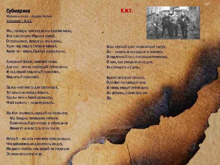 Субмарина К. И. Т. Музыка и слова – Андрей Китаев Исполняет – К. И.