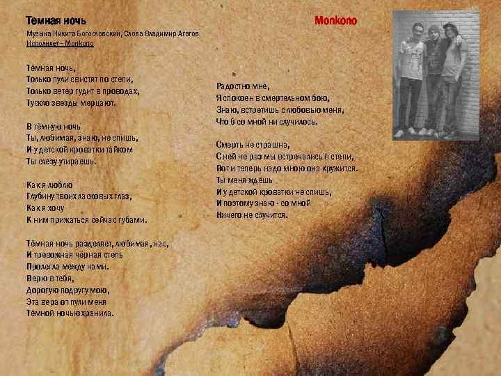 Темная ночь Monkono Музыка Никита Богословский, Слова Владимир Агатов Исполняет - Monkono Тёмная ночь,